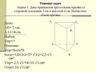Решение задач Задача 1. Дана правильная треугольная призма со стороной основа