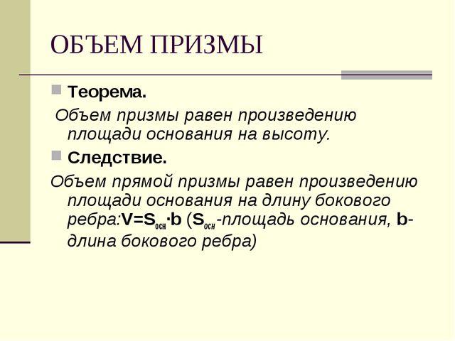 ОБЪЕМ ПРИЗМЫ Теорема. Объем призмы равен произведению площади основания на вы...
