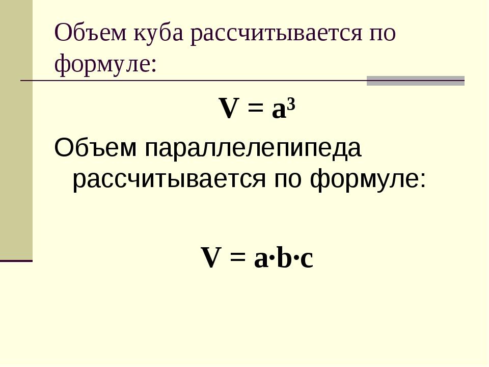 Объем куба рассчитывается по формуле: V = a³ Объем параллелепипеда рассчитыва...