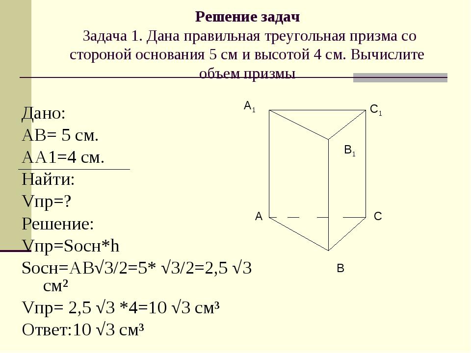 Решение задач Задача 1. Дана правильная треугольная призма со стороной основа...