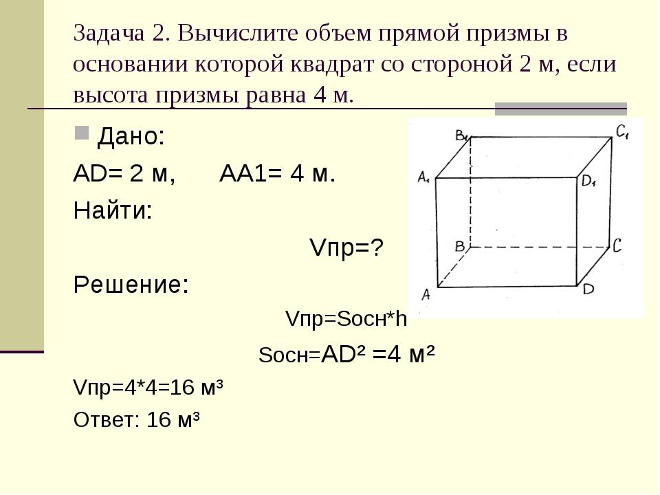 Задача 2. Вычислите объем прямой призмы в основании которой квадрат со сторон...