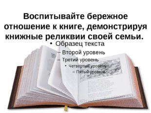 Воспитывайте бережное отношение к книге, демонстрируя книжные реликвии своей