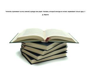 Читатель проживает тысячу жизней, прежде чем умрет. Человек, который никогда