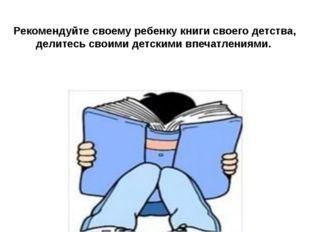 Рекомендуйте своему ребенку книги своего детства, делитесь своими детскими вп