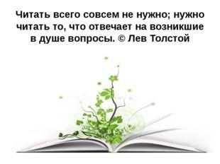 Читать всего совсем не нужно; нужно читать то, что отвечает на возникшие в ду