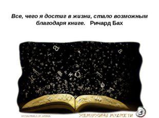 Все, чего я достиг в жизни, стало возможным благодаря книге. Ричард Бах