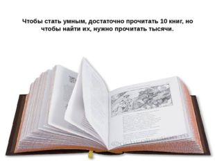 Чтобы стать умным, достаточно прочитать 10 книг, но чтобы найти их, нужно пр
