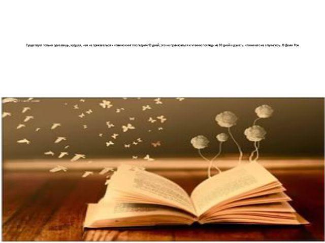 Существует только одна вещь, худшая, чем не прикасаться к чтению книг последн...
