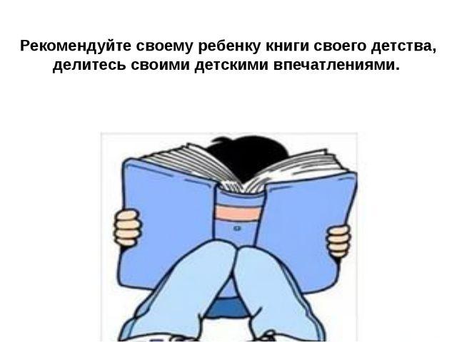 Рекомендуйте своему ребенку книги своего детства, делитесь своими детскими вп...