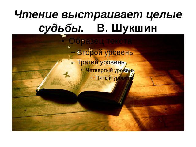 Чтение выстраивает целые судьбы. В. Шукшин