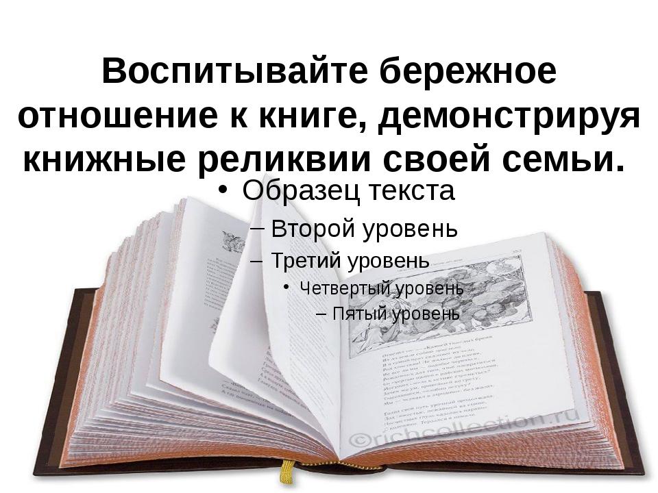 Воспитывайте бережное отношение к книге, демонстрируя книжные реликвии своей...