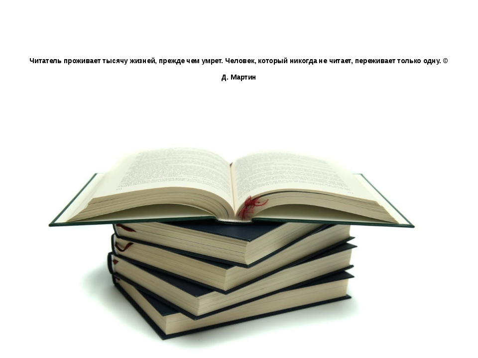 Читатель проживает тысячу жизней, прежде чем умрет. Человек, который никогда...