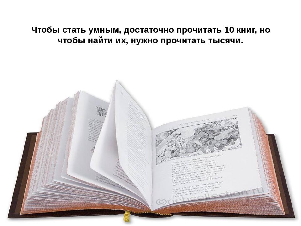 Чтобы стать умным, достаточно прочитать 10 книг, но чтобы найти их, нужно пр...