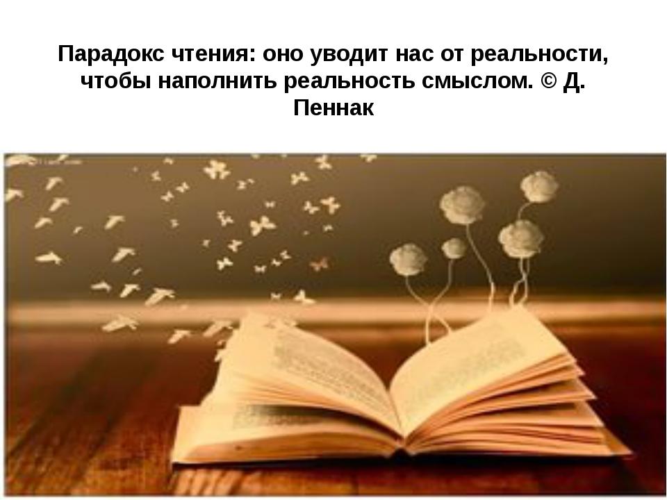 Парадокс чтения: оно уводит нас от реальности, чтобы наполнить реальность смы...
