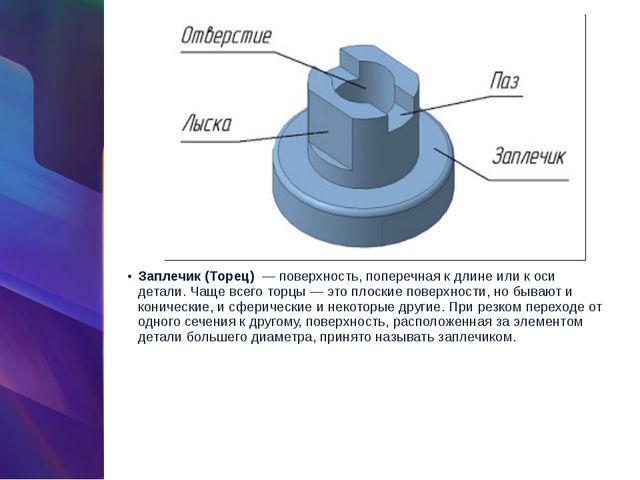 Заплечик (Торец) — поверхность, поперечная к длине или к оси детали. Чаще вс...