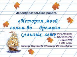 Супрончик Никита г. Калининград лицей №35 3 «А» класс Руководитель Корсакова