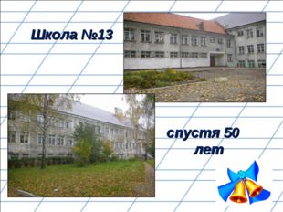 Школа №13 спустя 50 лет