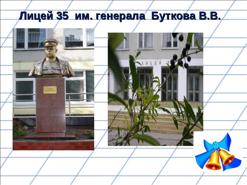 Лицей 35 им. генерала Буткова В.В.