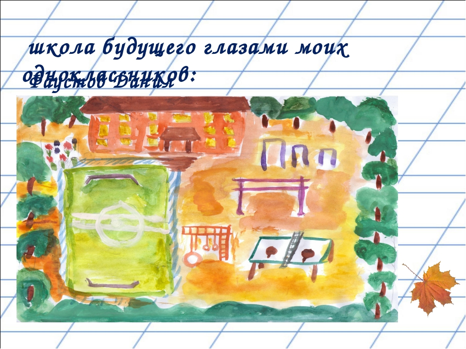 школа будущего глазами моих одноклассников: Фаустов Данил