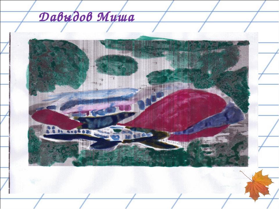 Давыдов Миша
