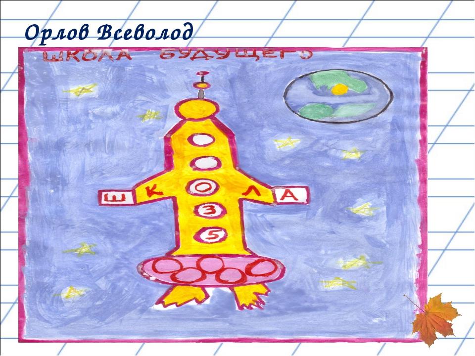 Орлов Всеволод