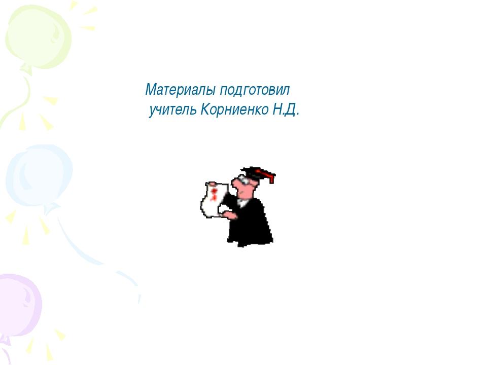 Материалы подготовил учитель Корниенко Н.Д.