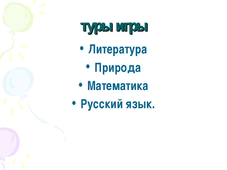 туры игры Литература Природа Математика Русский язык.