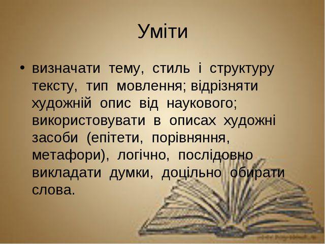 Уміти визначати тему, стиль і структуру тексту, тип мовлення; відрізняти худо...