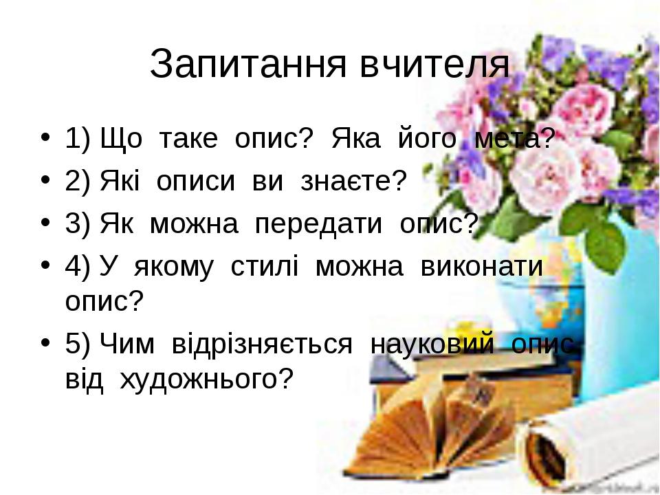 Запитання вчителя 1) Що таке опис? Яка його мета? 2) Які описи ви знаєте? 3)...