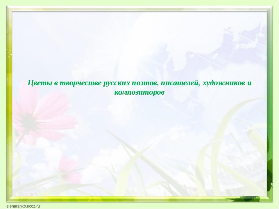Цветы в творчестве русских поэтов, писателей, художников и композиторов