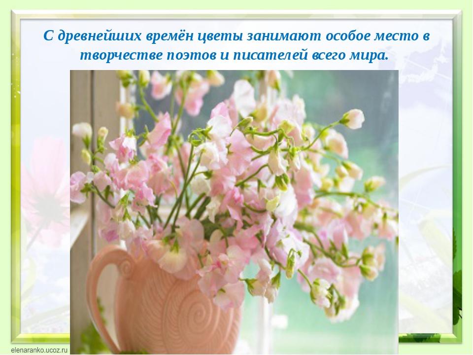 С древнейших времён цветызанимают особое место в творчестве поэтов и писател...