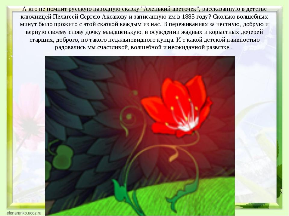 """А кто не помнит русскую народную сказку """"Аленький цветочек"""", рассказанную в д..."""