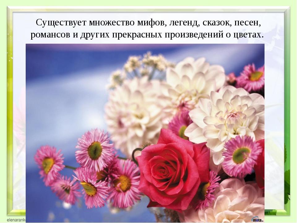 Существует множество мифов, легенд, сказок, песен, романсов и других прекрасн...