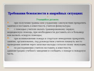 Требования безопасности в аварийных ситуациях Учащийся должен: ·при получени