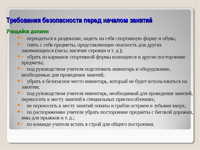 Требования безопасности перед началом занятий Учащийся должен ·переодеться в...