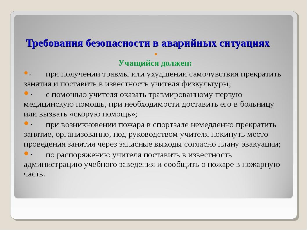 Требования безопасности в аварийных ситуациях Учащийся должен: ·при получени...