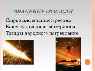 ЗНАЧЕНИЕ ОТРАСЛИ Сырье для машиностроения Конструкционные материалы Товары на