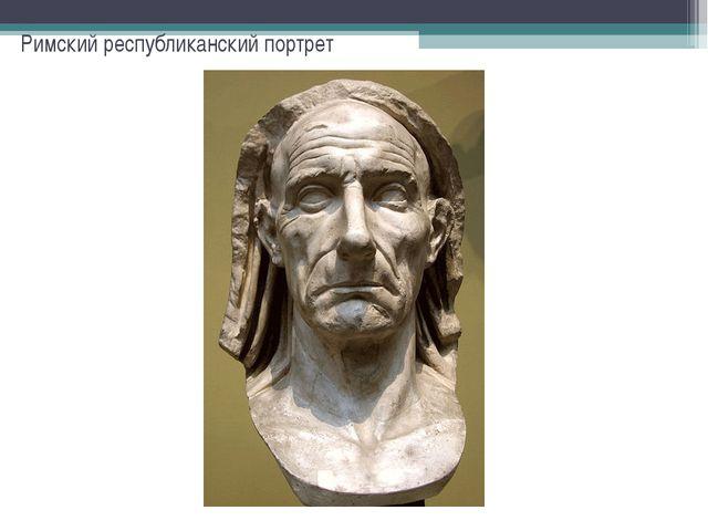 Конспект урока по мхк римские портреты