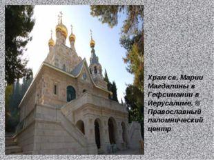 Храм св. Марии Магдалины в Гефсимании в Иерусалиме. © Православный паломничес