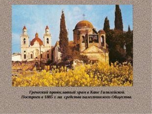 Греческий православный храм в Кане Галилейской. Построен в 1885 г. на средств