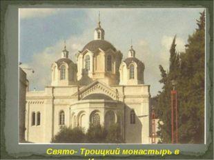 Свято- Троицкий монастырь в Иерусалиме