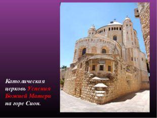 Католическая церковь Успения Божией Матери на горе Сион.