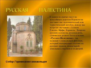 …К каким из святых мест по шоссейным дорогам Израиля ни доставит вас паломнич
