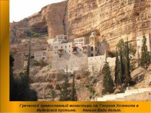 Греческий православный монастырь св. Георгия Хозевита в Иудейской пустыне. Ка