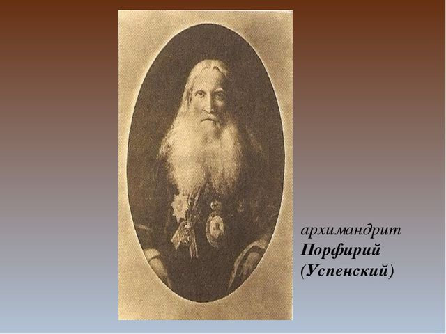 архимандрит Порфирий (Успенский)