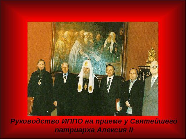 Руководство ИППО на приеме у Святейшего патриарха Алексия II