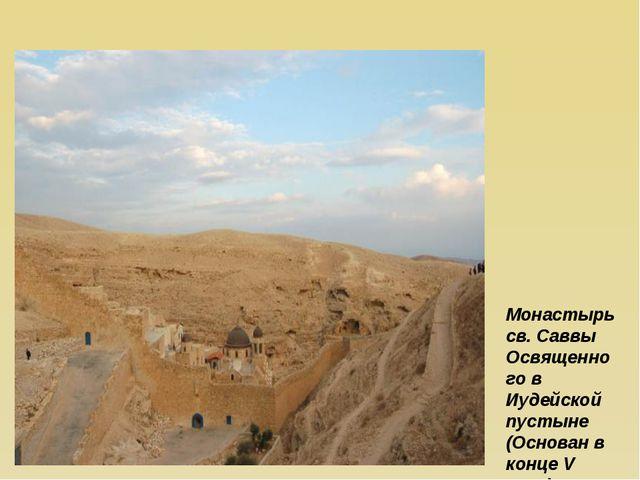 Монастырь св. Саввы Освященного в Иудейской пустыне (Основан в конце V века).