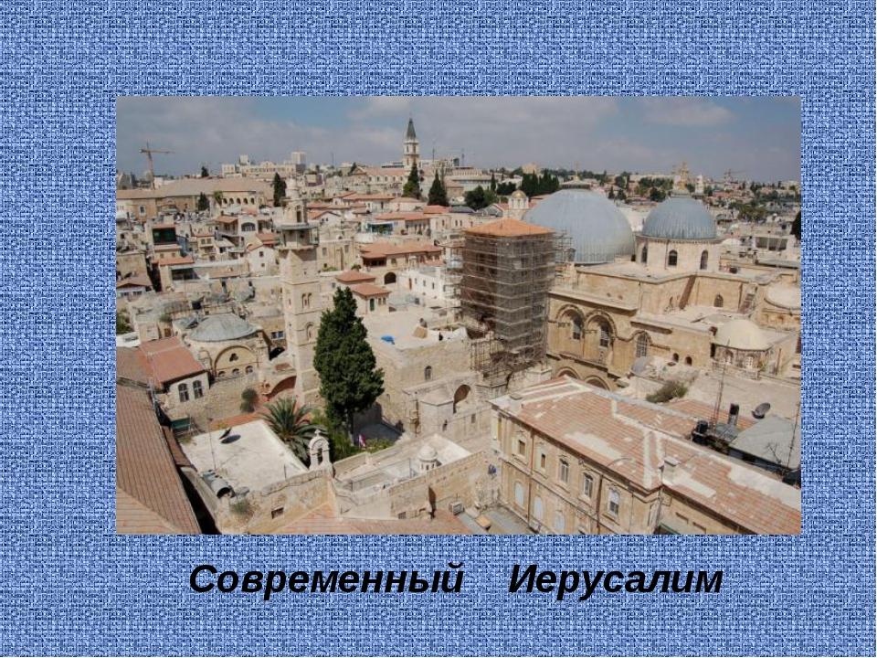 Современный Иерусалим