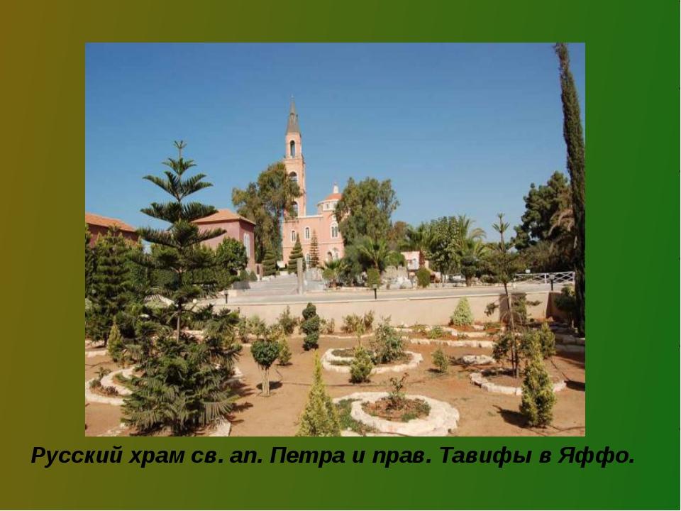 Русский храм св. ап. Петра и прав. Тавифы в Яффо.