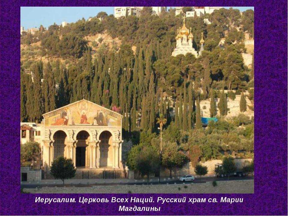 Иерусалим. Церковь Всех Наций. Русский храм св. Марии Магдалины